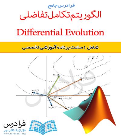 فیلم آموزشی الگوریتم تکامل تفاضلی -- شامل مباحث تئوری و عملی (به زبان فارسی)
