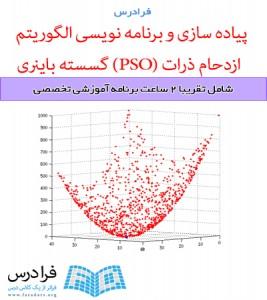 فیلم آموزش برنامه نویسی الگوریتم ازدحام ذرات (PSO) گسسته باینری (به زبان فارسی)