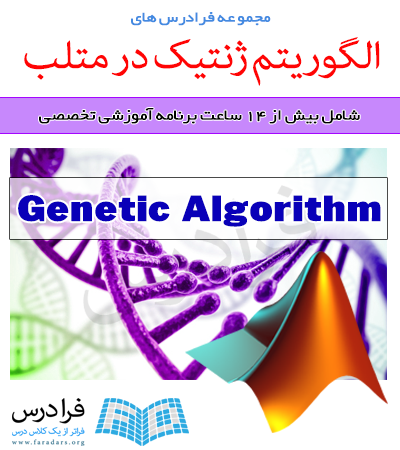 مجموعه آموزش های تئوری و عملی الگوریتم ژنتیک