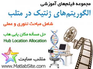 فیلم آموزشی حل مسأله مکان یابی هاب با الگوریتم ژنتیک (به زبان فارسی)