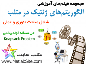 فیلم آموزشی حل مسأله کوله پشتی با استفاده از الگوریتم ژنتیک (به زبان فارسی)