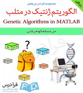 دانلود رایگان فرادرس آموزش حل مسأله کوله پشتی با الگوریتم ژنتیک