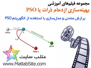 فیلم آموزشی برازش منحنی و مدلسازی با استفاده از الگوریتم PSO (به زبان فارسی)