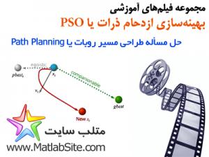 فیلم آموزشی طراحی مسیر یا Path Planning با استفاده از PSO (به زبان فارسی)