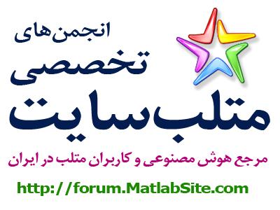 انجمن های متلب سایت