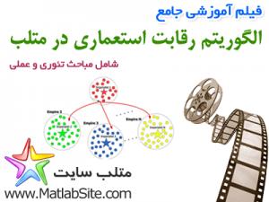 فیلم جامع آموزش الگوریتم رقابت استعماری -- شامل مباحث تئوری و عملی (به زبان فارسی)