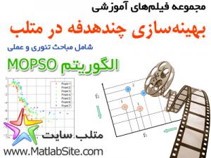 فیلم آموزشی جامع الگوریتم PSO چند هدفه یا MOPSO در متلب (به زبان فارسی)