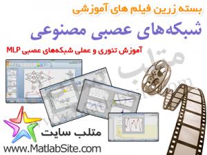 فیلم آموزشی جامع شبکه های عصبی پرسپترون چندلایه یا MLP در متلب (به زبان فارسی)