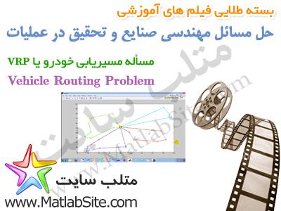فیلم آموزشی حل مسأله مسیریابی خودرو یا VRP در متلب (به زبان فارسی)