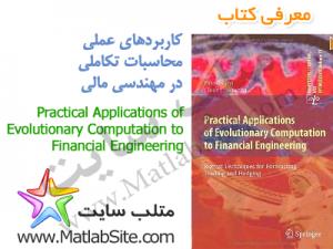 معرفی کتاب: کاربردهای عملی محاسبات تکاملی در مهندسی مالی