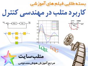 بسته طلایی فیلم های آموزشی کاربرد متلب در مهندسی کنترل (به فارسی)
