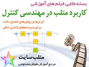 فیلم آموزشی ابزارها و روش های فضای حالت برای کنترل خطی در متلب (به فارسی)