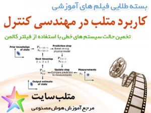 فیلم آموزشی تخمین حالت سیستم های خطی با استفاده از فیلتر کالمن در متلب (به فارسی)