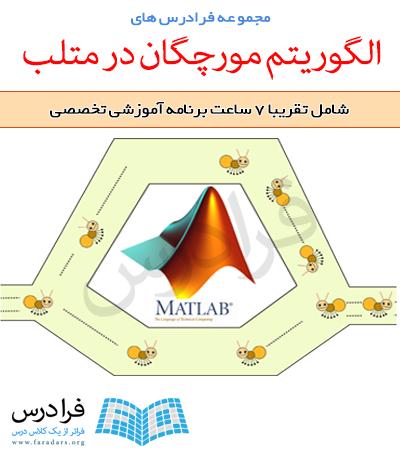 بسته طلایی فیلم های آموزشی الگوریتم مورچگان در متلب (به زبان فارسی)