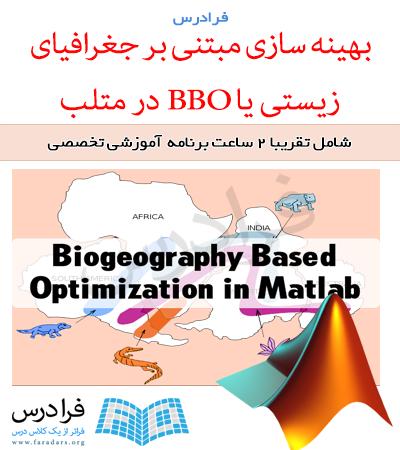 فیلم آموزشی جامع بهینه سازی مبتنی بر جغرافیای زیستی یا BBO در متلب (به فارسی)