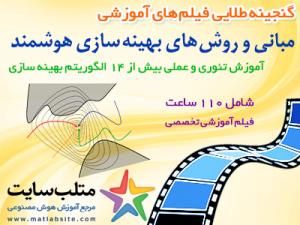 گنجینه طلایی فیلم های آموزشی بهینه سازی هوشمند (به زبان فارسی)