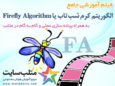 فیلم آموزشی جامع الگوریتم کرم شب تاب یا Firefly Algorithm در متلب (به زبان فارسی)
