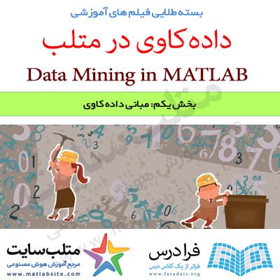 فیلم آموزشی مبانی داده کاوی یا Data Mining (به زبان فارسی)