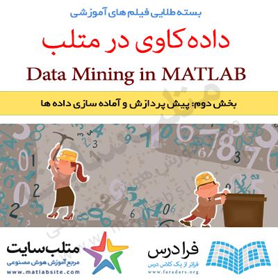 فیلم آموزشی روش های پیش پردازش و آماده سازی داده ها (به زبان فارسی)