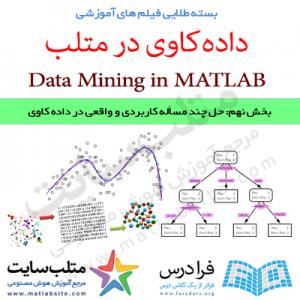 فیلم آموزشی حل چند مسأله کاربردی و واقعی در داده کاوی (به زبان فارسی)
