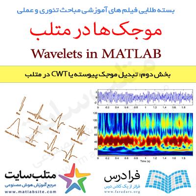 فیلم آموزشی جامع تبدیل موجک پیوسته یا CWT در متلب (به زبان فارسی)