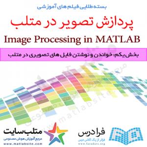 فیلم آموزشی خواندن و نوشتن فایلهای تصویری در متلب (به زبان فارسی)