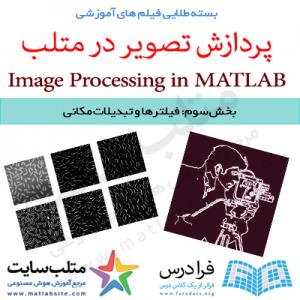 فیلم آموزشی جامع تبدیلات و فیلترهای حوزه مکان برای پردازش تصویر در متلب (به زبان فارسی)