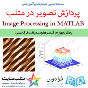فیلم آموزشی جامع حذف نویز و اصلاح تصاویر در متلب (به زبان فارسی)