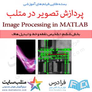 فیلم آموزشی جامع تبدیل هاف و روشهای تشخیص خط و نقطه در متلب (به زبان فارسی)