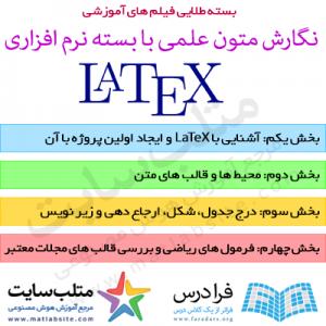بسته طلایی فیلم های آموزشی نگارش متون علمی در LaTeX (به زبان فارسی)