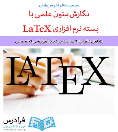 مجموعه آموزش های نگارش متون علمی در LaTeX
