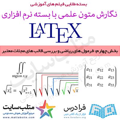 فیلم آموزشی جامع فرمول های ریاضی در LaTeX و بررسی قالب مجلات معتبر (به زبان فارسی)