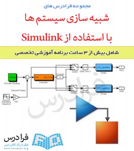 فیلم های آموزشی شبیه سازی سیستم های دینامیکی با سیمیولینک SIMULINK