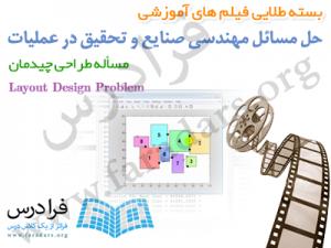 فیلم آموزشی طراحی چیدمان یا Layout Design در متلب