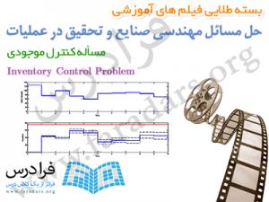 فیلم آموزشی کنترل موجودی یا Inventory Control در متلب (به زبان فارسی)