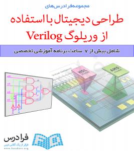 مجموعه فیلم های آموزشی طراحی دیجیتال با استفاده از وریلوگ یا Verilog