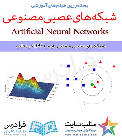 فیلم آموزشی جامع شبکه های عصبی شعاعی پایه یا RBF در متلب (به زبان فارسی)