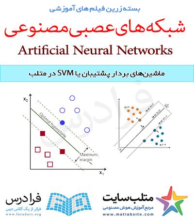 فیلم آموزشی جامع ماشین های بردار پشتیبان یا SVM در متلب (به زبان فارسی)