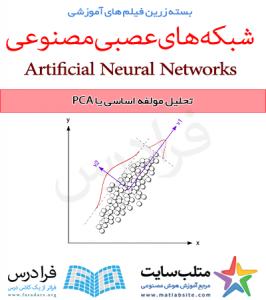 فیلم آموزشی تحلیل مولفه اساسی یا PCA در متلب (به زبان فارسی)