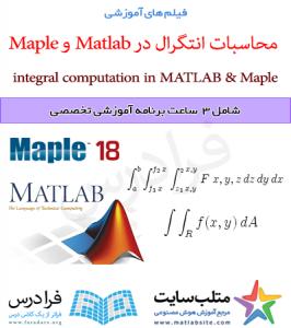 محاسبات انتگرال در matlab و maple