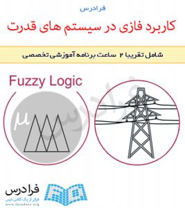 آموزش کاربرد فازی در سیستم های قدرت