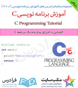 آشنایی با اجزای سازنده یک برنامه C