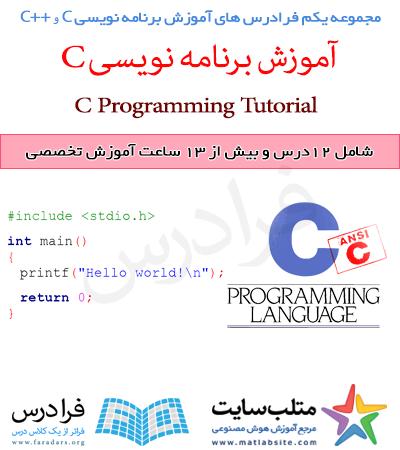 مجموعه یکم فرادرس های آموزش برنامه نویسی C و ++C