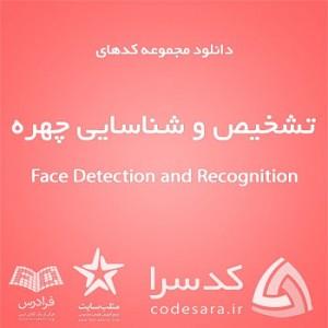 دانلود رایگان کدهای متلب تشخیص و شناسایی چهره
