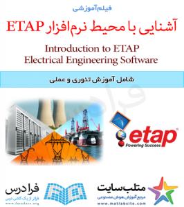 فیلم آموزشی آشنایی با محیط نرم افزار ETAP