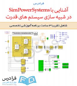 فرادرس آشنایی با SimPowerSystems در شبیهسازی سیستمهای قدرت