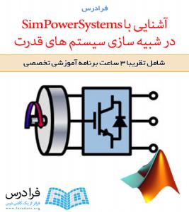 آموزش آشنایی با SimPowerSystems در شبیه سازی سیستم های قدرت