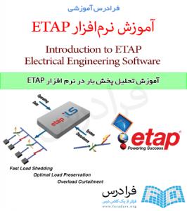 فرادرس آموزش تحلیل پخش بار در نرم افزار ETAP
