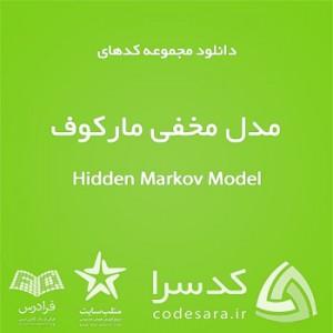 دانلود رایگان کدهای آماده متلب برای مدل مخفی مارکوف