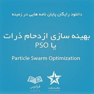 دانلود رایگان پایان نامه هایی در زمینه بهینه سازی ازدحام ذرات یا PSO